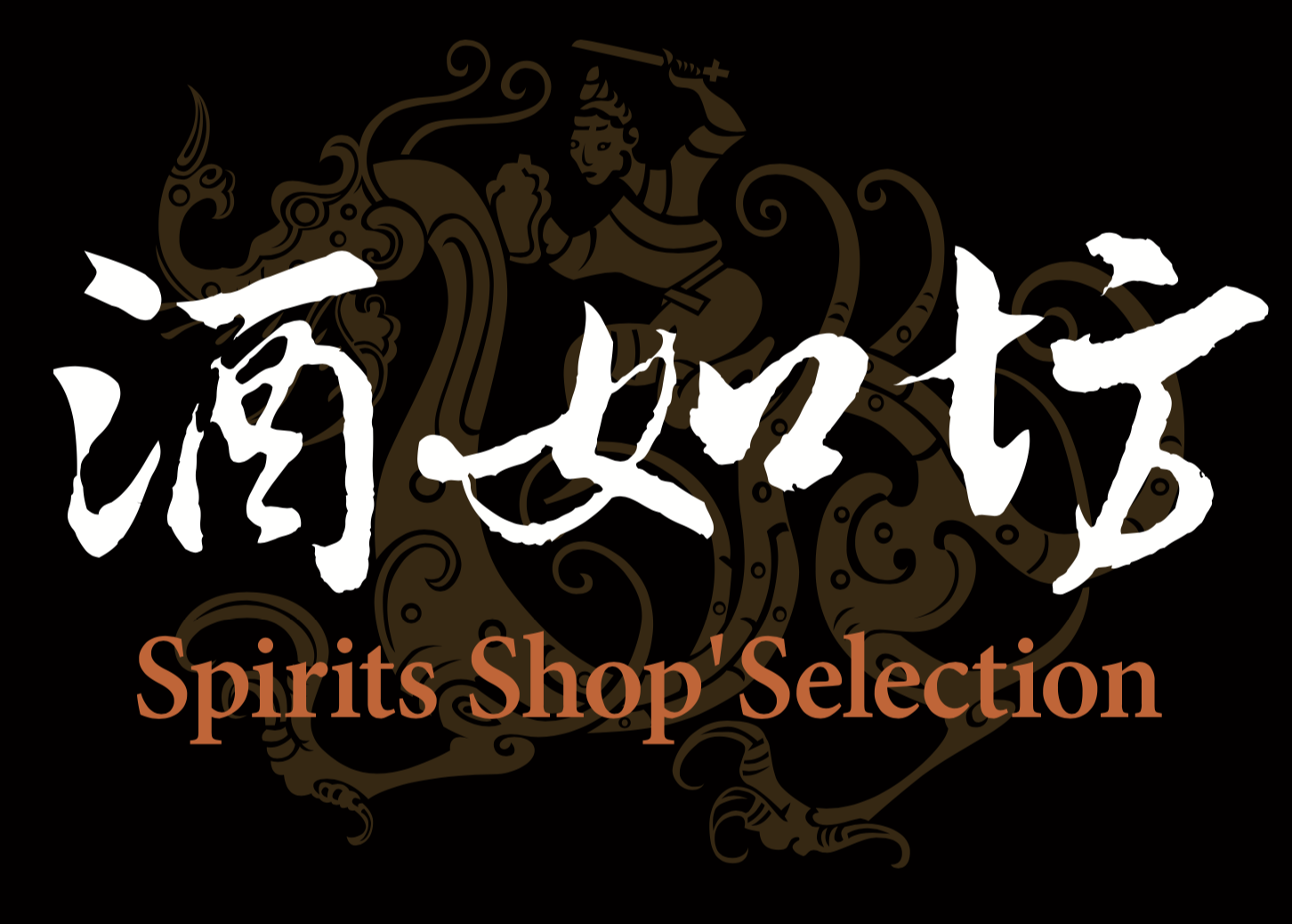 酒如坊 Spirits Shop' Selection